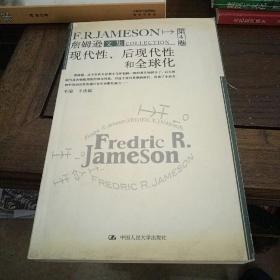 詹姆逊文集  现代性、后现代性和全球化
