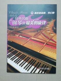 经典名曲 钢琴弹最美的旋律---6著名摇篮曲、梦幻曲