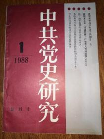 中共党史研究 1988.1 创刊号