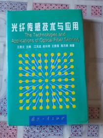 光纤传感技术与应用