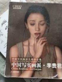 中国写实画派:李贵君