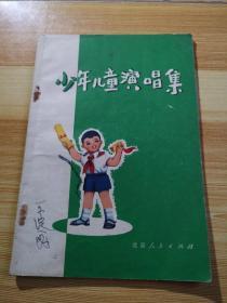少年儿童演唱集 天津快板 山东快书 单弦 表演唱 等多种曲艺形式(1973年1版1印)