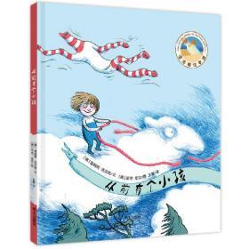 漂流瓶绘本馆·詹姆斯·克吕斯经典绘本——从前有个小孩儿❤ 詹姆斯·克吕斯 著 明天出版社9787533277147✔正版全新图书籍Book❤
