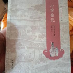 中华人生智慧经典:小窗幽记