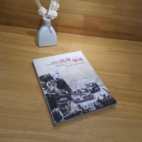 抗战现场:《伦敦新闻画报》1937-1938年抗日战争图片报道选
