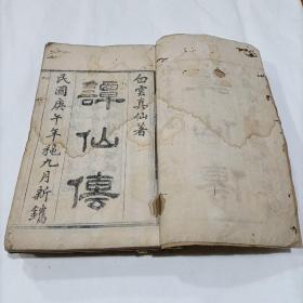 譚仙傳,共四卷,四册全,第三册是后配的
