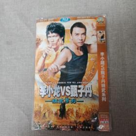 李小龙vs甄子丹 dvd