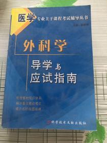 医学专业主干课程考试辅导丛书:外科学导学与应试指南