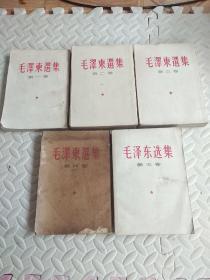 66年《毛泽东选集》(1-  5)