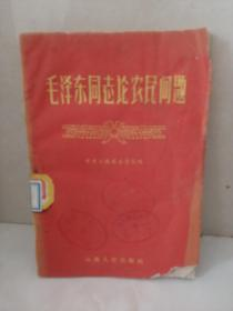 毛泽东同志论农民问题
