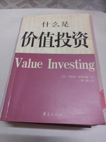 什么是价值投资