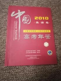 2010年中国高考年鉴英语卷