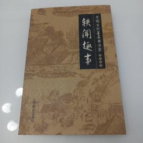 中国古代著名书法家轶闻趣事
