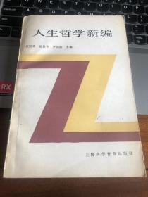 人生哲学新编