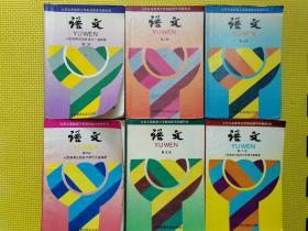 九年级义务教育三年制初级中学教科书语文(全六册)