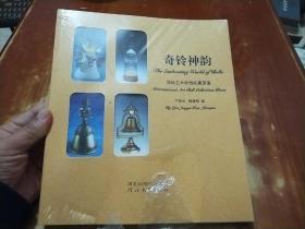 奇铃神韵 国际艺术铃铛收藏图鉴