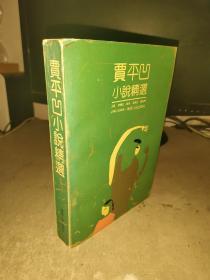 贾平凹小说精选:91年首版