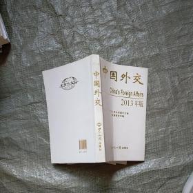 中国外交(2013年版)实物拍图 现货无勾画