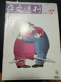 杂文选刊2004年第12期(上)