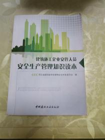 建筑施工企业安管人员安全生产管理知识读本