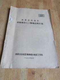 内蒙古自治区和林格尔6.3记地震照片集