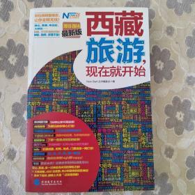 西藏旅游,现在就开始(2013-2014最新版)