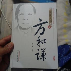 中国现代百名中医临床家丛书:方和谦