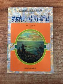 凡尔纳科幻探险小说全集15-约纳丹号历险记