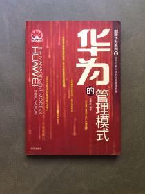 创新华为系列 2 华为的管理模式  李慧群编著 2006年一版一印