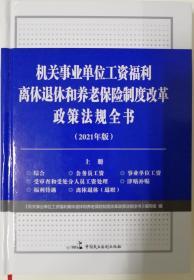 机关事业单位工资福利离休退休和养老保险制度改革政策法规全书(2021年版)
