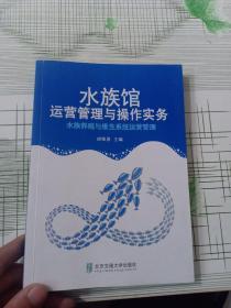 水族养殖与维生系统运营管理