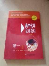 高中化学竞赛教程(第三版 第一分册)