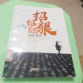 入局飞刀/招招狠象棋全攻略破解系列