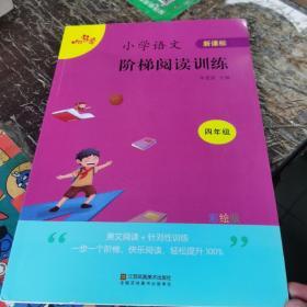 小学语文阶梯阅读训练(四年级新课标彩绘版)