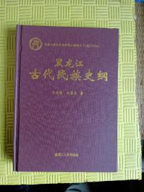 黑龙江古代民族史纲(2015年一版一印,精装,16开,库存未阅!)