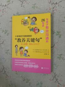 与孩子有效沟通的26 句话(启发童书馆出品)