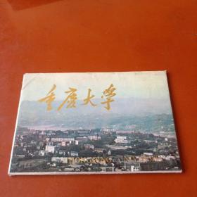 明信片:重庆大学10张全
