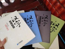 汉字管理智慧(全4册)每册扉页上有作者签名题词