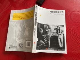 电影叙事学研究(2014年1版1印,书脊下端有损,封面右下角褶皱)