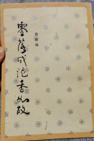 著名学者唐瑜(1912-2010)签名本《零落成泥香如故》