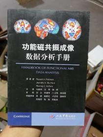 功能磁共振成像数据分析手册