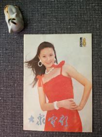 大众电影 1986 8  封面:方舒,张小敏!