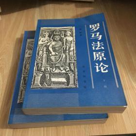 罗马法原论 上 下 全两册合售 正版 无笔迹 有折痕见图