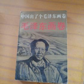 中国出了个毛泽东画卷:毛泽东画卷(有章)