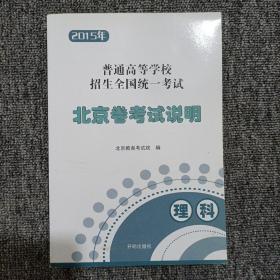 2015年普通高等学校招生全国统一考试北京卷考试说 明. 理科(缺光盘。)