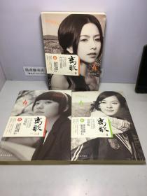 离歌 完整版(ⅠⅡⅢ)1,2,3  三册全和售【饶雪漫签名赠本】