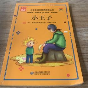 小王子(美绘插图)/小学生语文经典阅读丛书