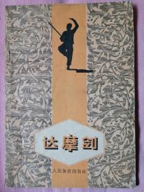 达摩剑(1962)