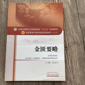 """金匮要略/全国中医药行业高等教育""""十三五""""规划教材"""