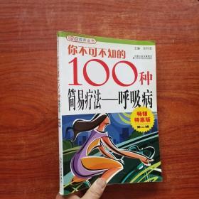 你不可不知的100种简易疗法:呼吸病2(畅销特惠版)